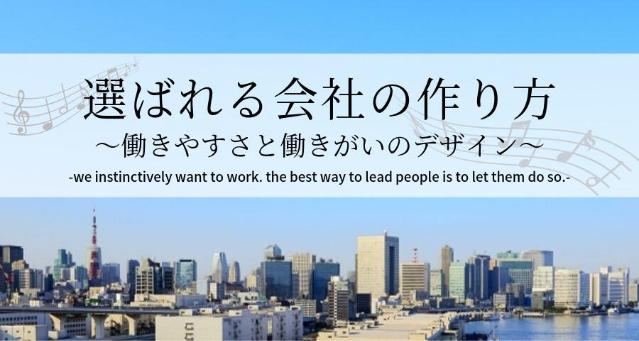 選ばれる会社の作り方〜働きやすさと働きがいのデザイン〜