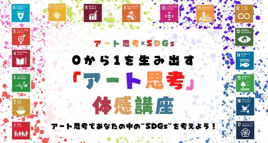 """0から1を生み出す「アート思考」体感講座 〜アート思考であなたの中の""""SDGs""""を考えよう!〜"""