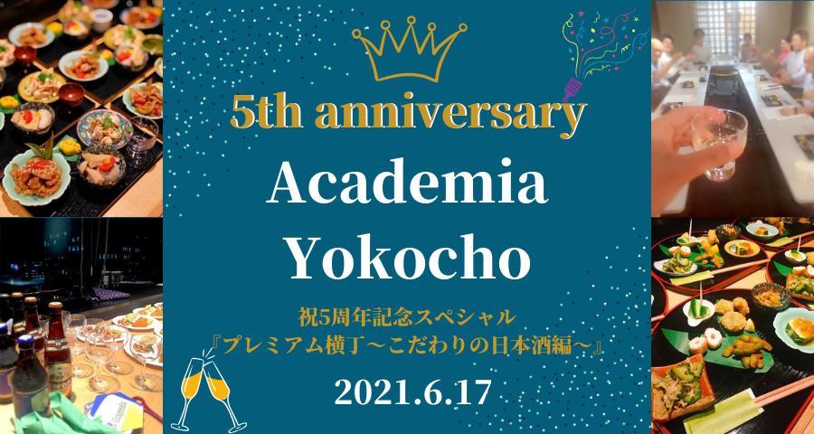 【満員御礼】祝5周年記念スペシャル『プレミアム横丁〜こだわりの日本酒編〜』(6月)