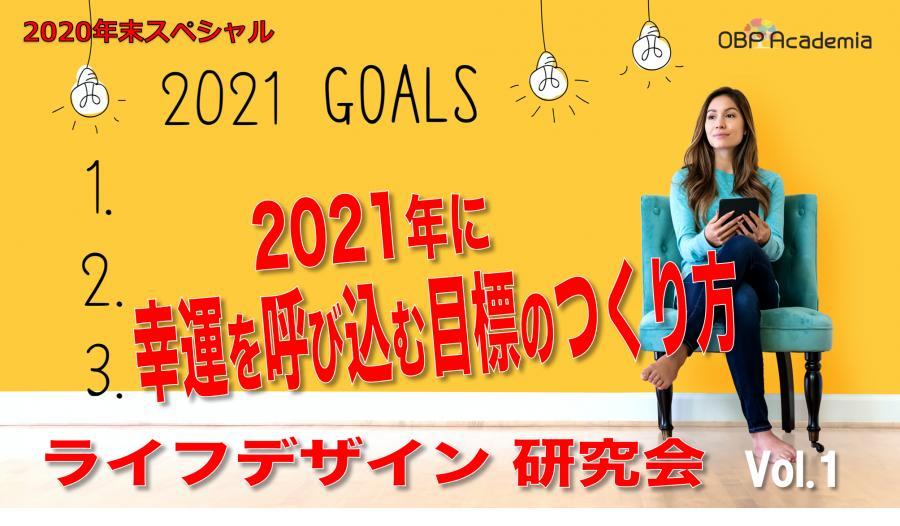 【現地&オンライン開催】2021年に幸運を呼び込む目標のつくり方