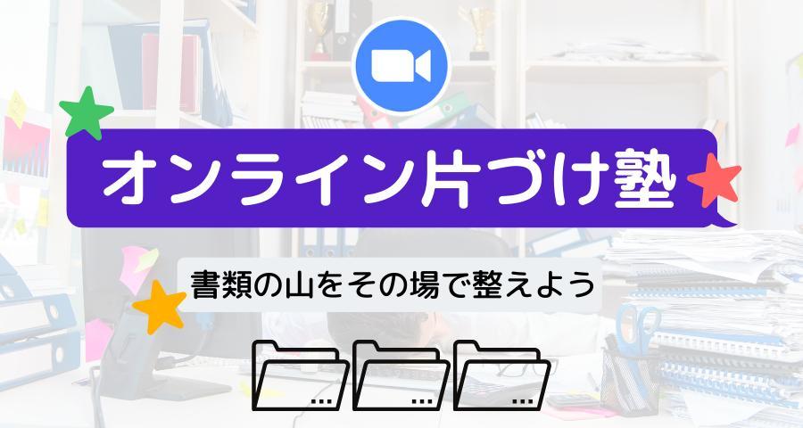 【Zoom開催】書類の山がその場で整う「オンライン片付け塾」(8月26日)