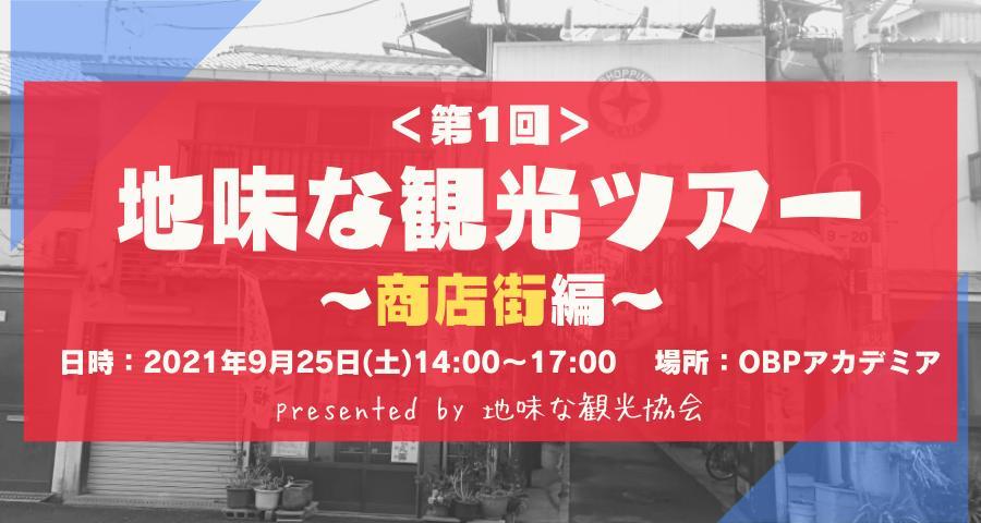 <第1回>地味な観光ツアー【商店街編】presented by 地味な観光協会