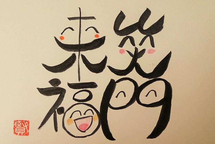 笑光(えみ)文字【年賀状版】ワークショップ