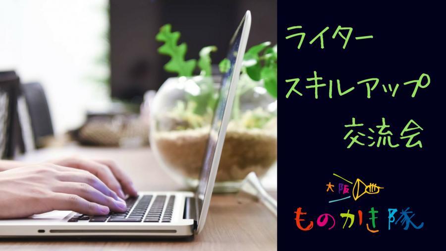 大阪ものかき隊 ライタースキルアップ交流会 #8
