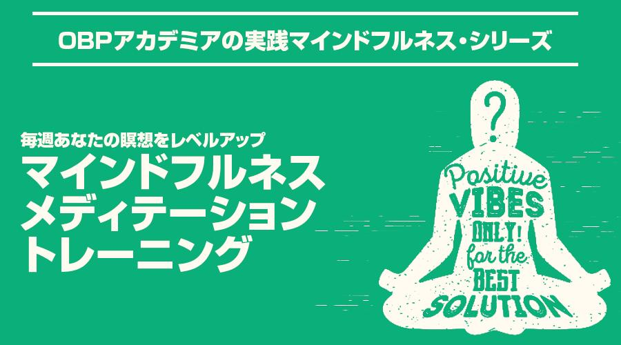 マインドフルネス・メディテーション・トレーニング【2018夏ターム】