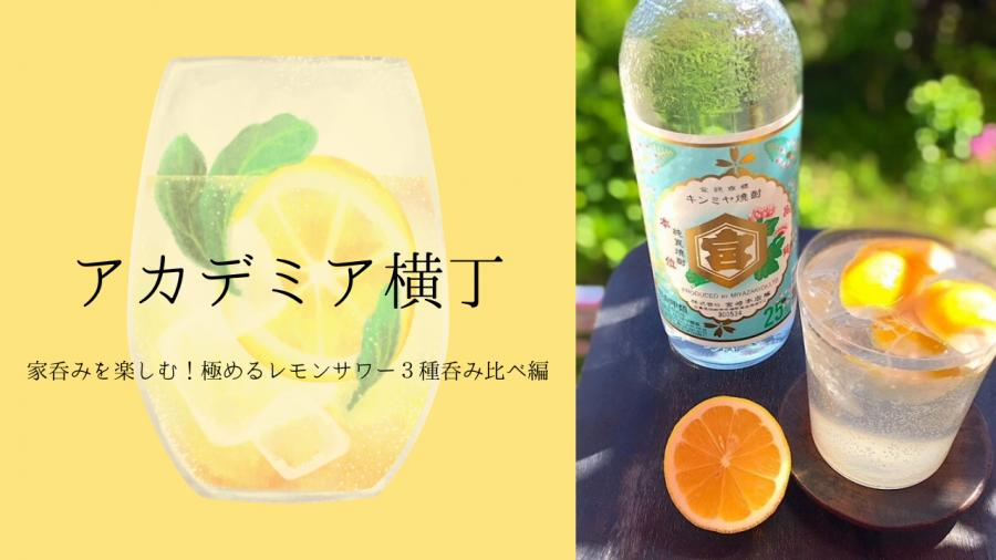 アカデミア横丁~家呑みを楽しむ!極めるレモンサワー3種呑み比べ編~(7月)