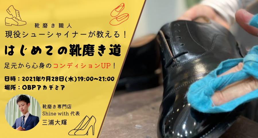 足元から心身のコンディションUP! 現役シューシャイナーが教える!はじめての靴磨き道