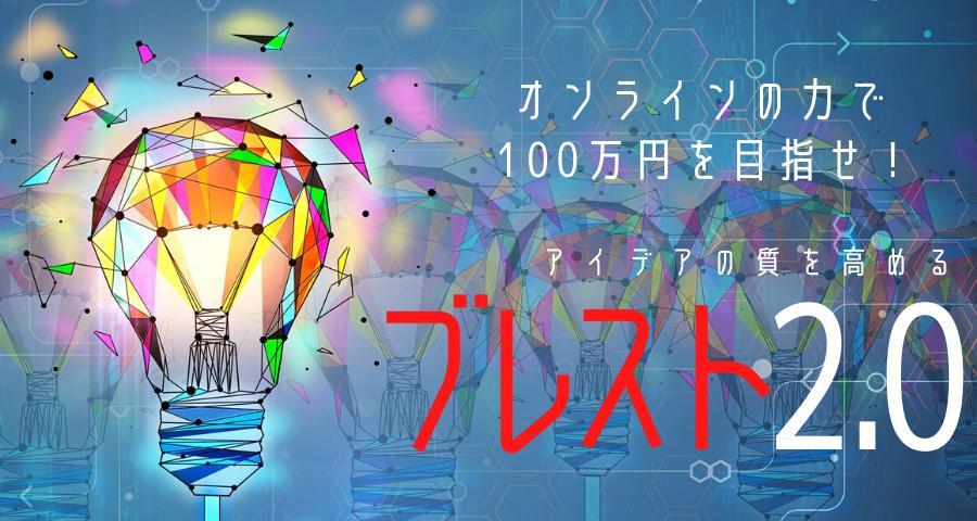 """【Zoom開催】オンラインの力で100万円の栄光を目指せ!  アイデアの質を高める""""ブレスト2.0"""""""