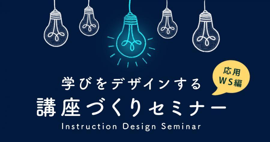 学びをデザインする 講座作りセミナー【実践ワークショップ編】(8月)