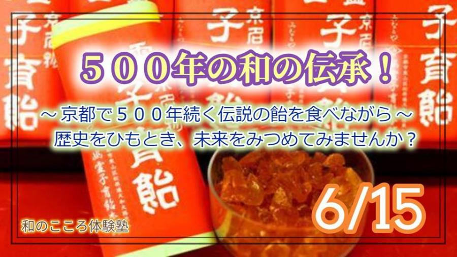 500年の和の伝承~京都で500年続く伝説の飴を食べながら、歴史をひもとき、未来をみつめる~