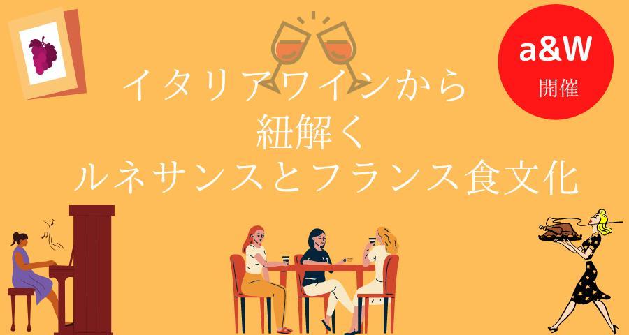 〜イタリアワインから紐解くルネサンスとフランス食文化〜