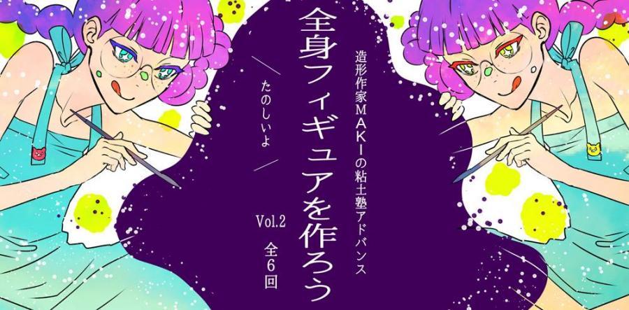 造形作家MAKIの粘土塾アドバンス 〜全身フィギュアを作ろう!!〜