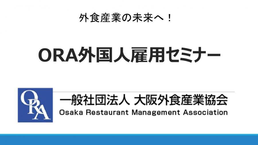 ORA外国人雇用セミナー