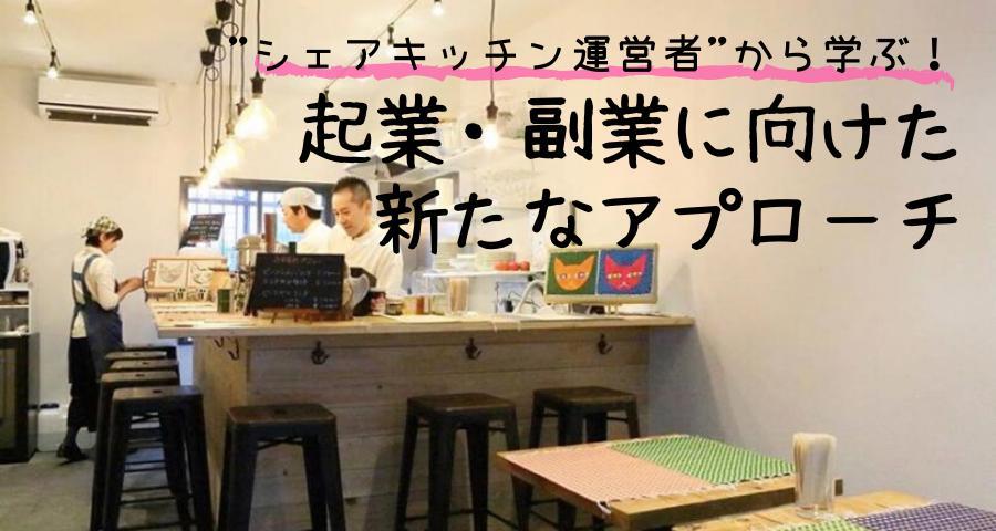 "【Zoom開催】""シェアキッチン運営者""から学ぶ! 起業・副業に向けた新たなアプローチ (9月)"