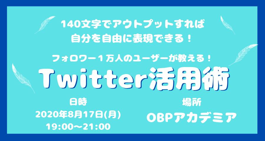 ※満員御礼※140文字でアウトプットすれば、自分を自由に表現できる!Twitter活用術