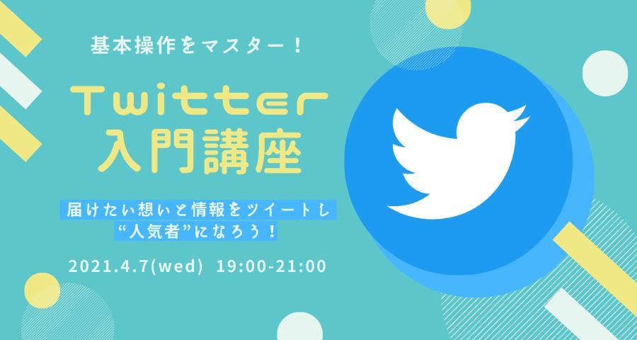 """Twitter入門講座〜基本操作をマスターして、届けたい思いと情報をツイートし""""人気者""""になろう!"""
