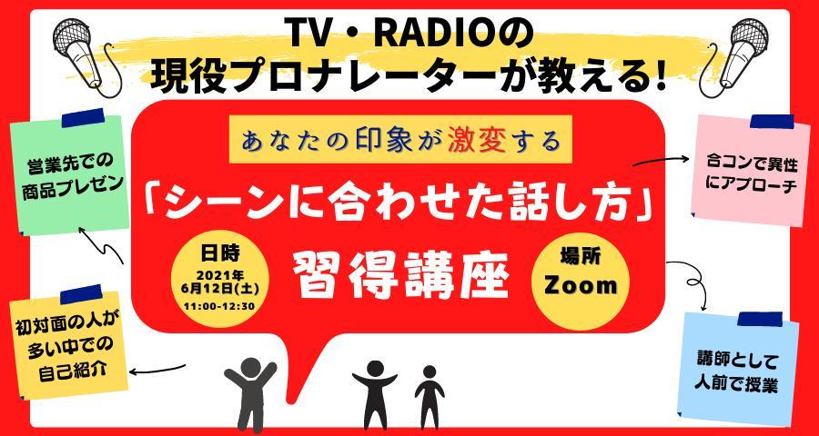 【Zoom開催】TV・RADIO現役プロナレーターが教える!あなたの印象が激変する「シーンに合わせた話し方」習得講座