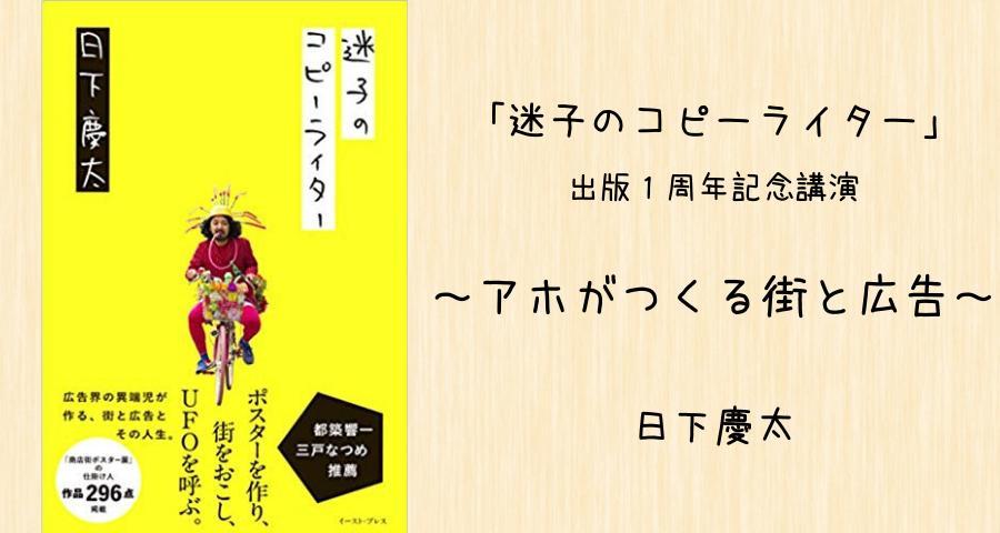 迷子のコピーライター 出版一周年記念講演 ~アホがつくる街と広告~