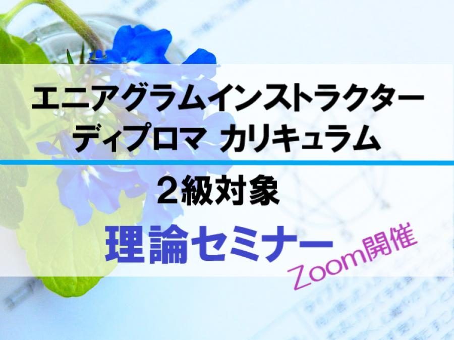 【Zoom開催】『エニアグラムインストラクターカリキュラム』2級・理論2