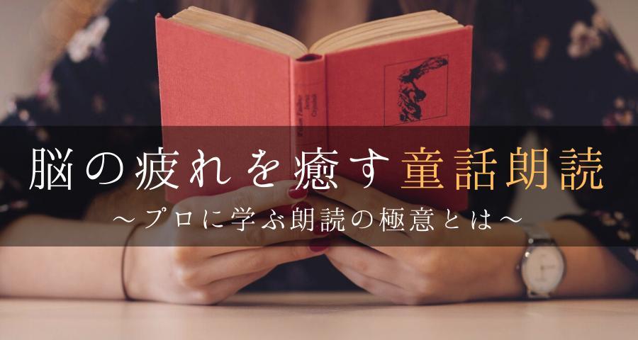 脳の疲れを癒す童話朗読 ~プロに学ぶ朗読の極意とは~