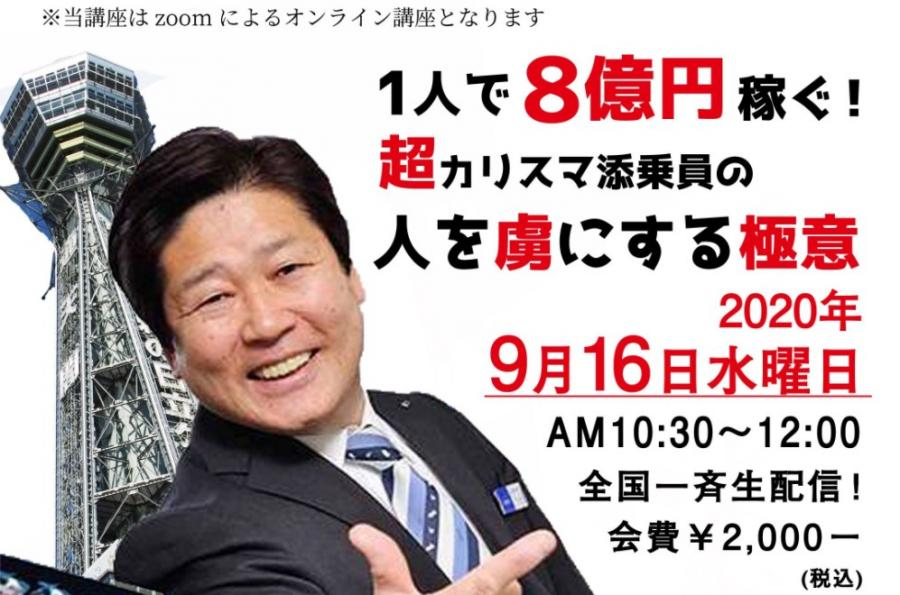 """人を虜にする""""営業""""の極意!一人で8億円稼ぐ旅行添乗員がすべてを教えます。"""