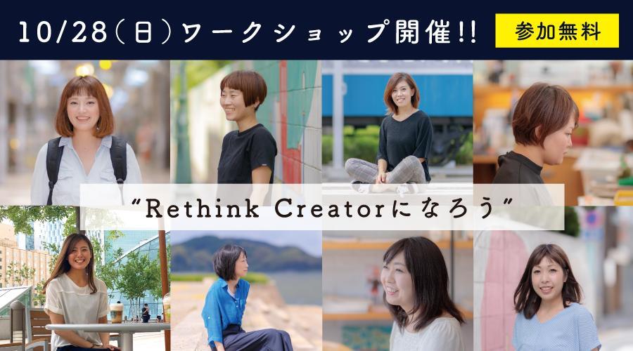 アイディアの発想法とデザインの基礎を学ぶ「クリエイティブセミナー」