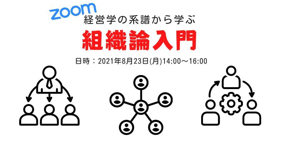 【Zoom開催】組織論入門~経営学の系譜から学ぶ~
