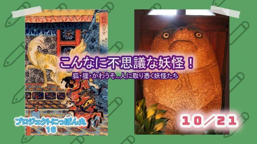 こんなに不思議な日本の妖怪!~【第16回】プロジェクトにっぽん丸~