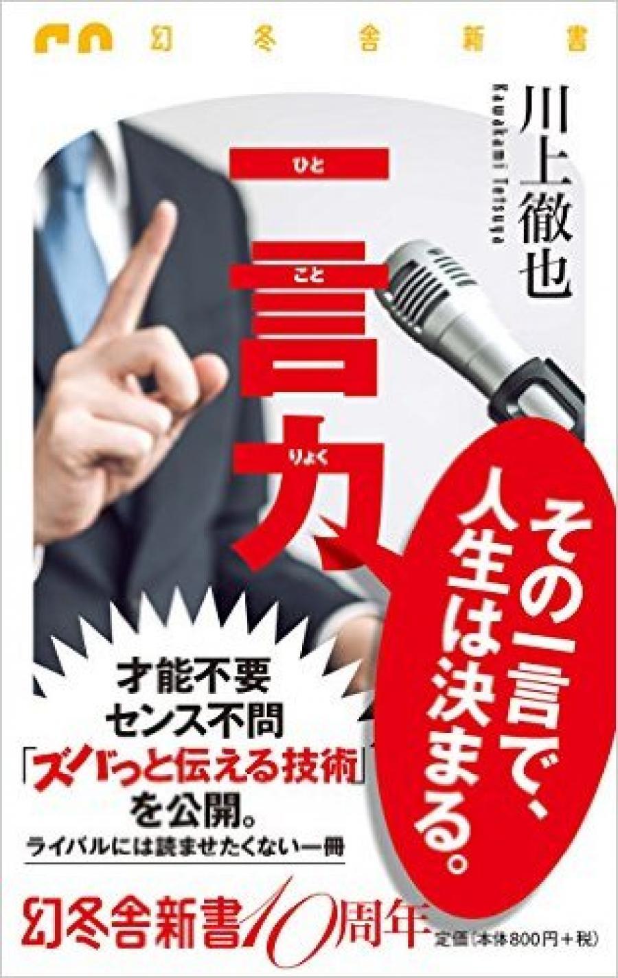 『一言で殺す文句』川上徹也氏2タイトル出版記念講演会