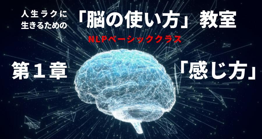 【ZOOM開催】人生をラクに生きるための「脳の使い方」教室 第1章(全3回) 感じ方編【DAY1】(NLPベーシッククラス)