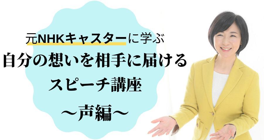 元NHKキャスターに学ぶ、自分の想いを相手に届けるスピーチ講座~声編~