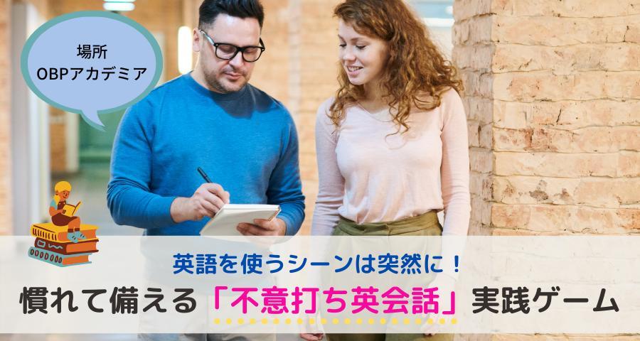 【Zoom開催】英語を使うシーンは突然に! 慣れて備える「不意打ち英会話」実践ゲーム(2月)