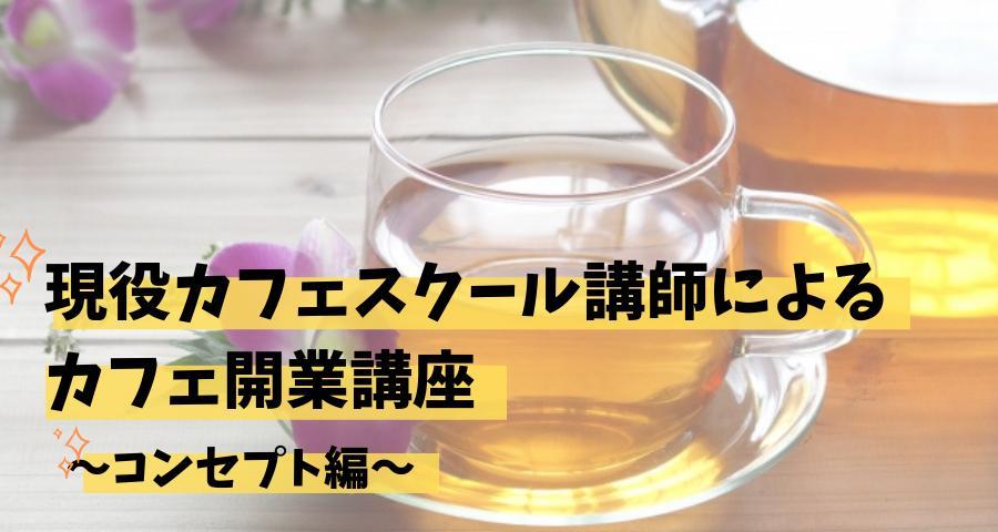 現役カフェスクール講師によるカフェ開業講座 ~コンセプト編~(8月)