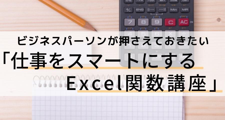ビジネスパーソンが押さえておきたい 「仕事をスマートにするExcel関数講座」