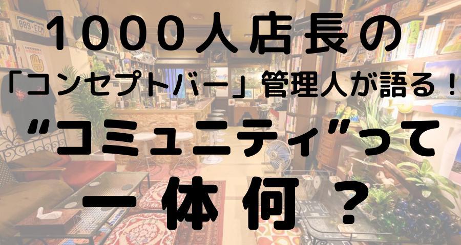 """1000人店長の「コンセプトバー」管理人が語る! """"コミュニティ""""って一体何?"""