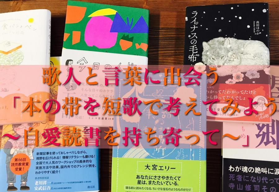 歌人と言葉に出会う「本の帯を短歌で考えてみよう!~自愛読書を持ち寄って~」