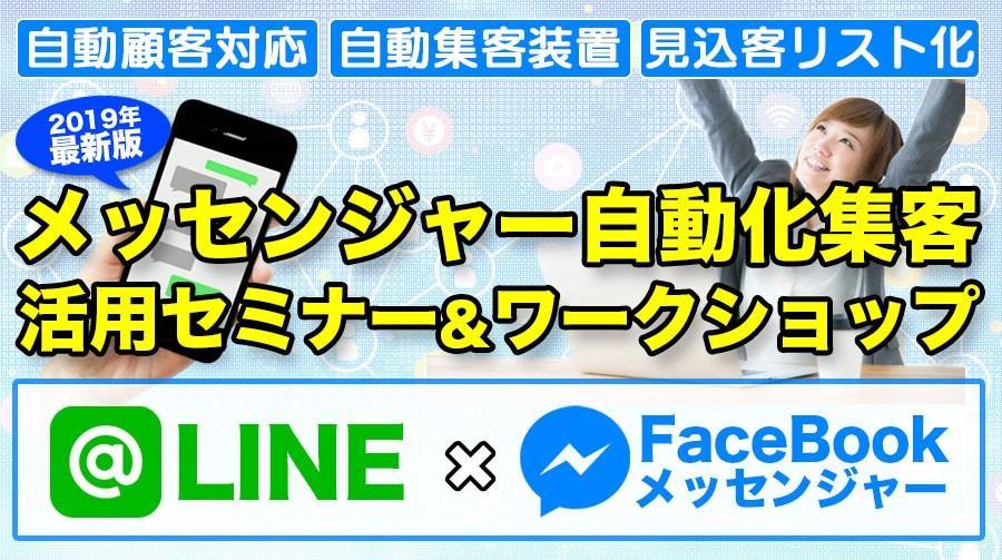 2019年最新版!自動集客活用セミナー&ワークショップ ~LINE@、Facebookメッセンジャーに対応~
