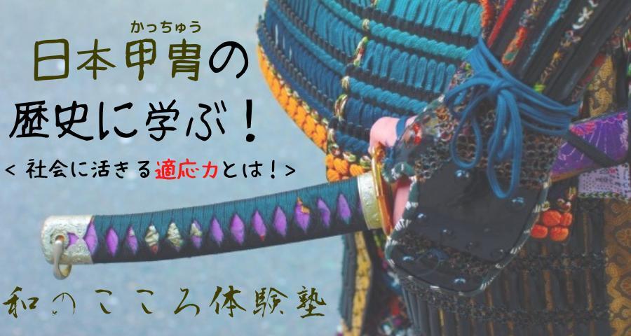【Zoom開催】日本甲冑の歴史に学ぶ! 〜社会に生きる適応力とは!〜 和のこころ体験塾