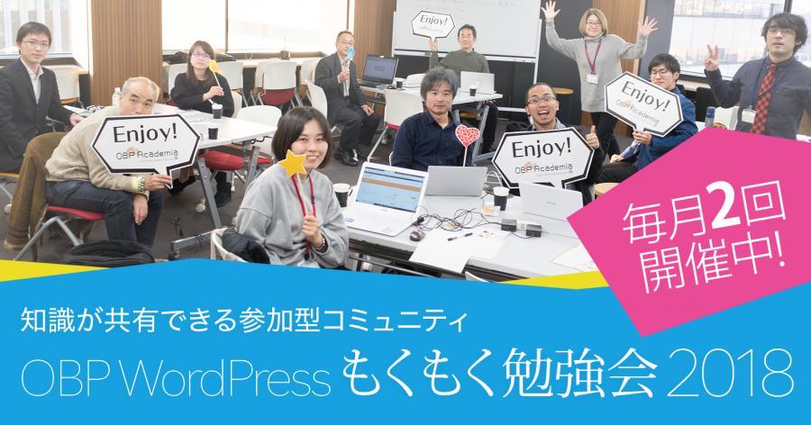 OBP WordPressもくもく勉強会 第34回(4月)