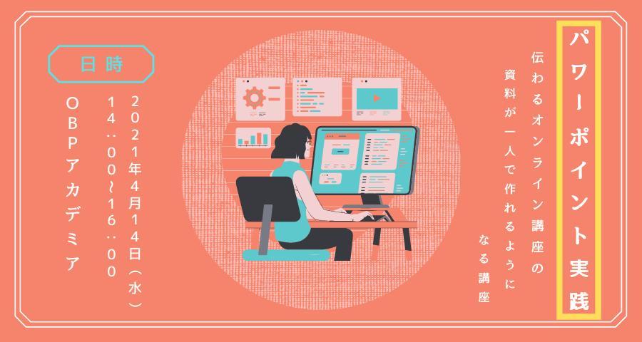PowerPoint実践!「伝わるオンライン講座」の資料が一人で作れる様になる講座