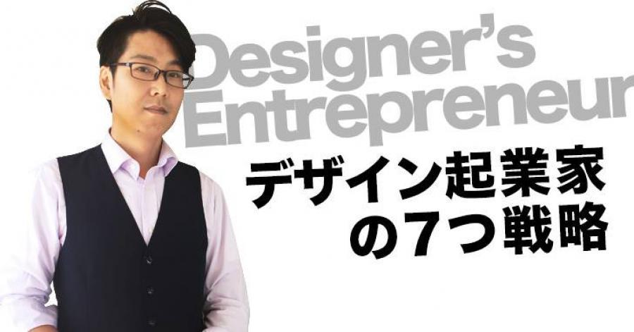 デザイン起業家の7つの戦略