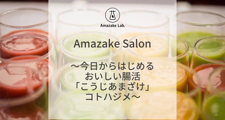 Amazake Salon@大阪  ~今日からはじめるおいしい腸活「こうじあまざけ」コトハジメ