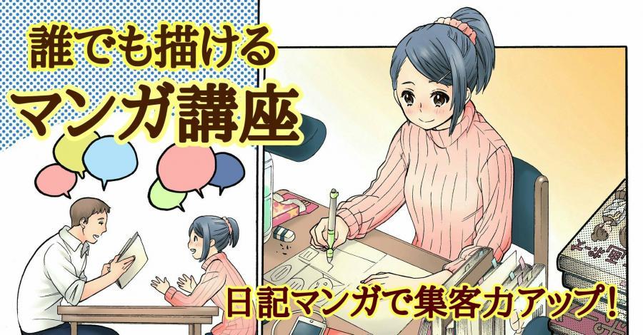 誰でも描けるマンガの描き方講座  ~SNSに日記マンガを載せて集客力をアップ!~(全2回)