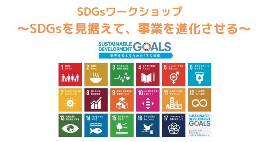 SDGsワークショップ ~SDGsを見据えて、事業を進化させる~