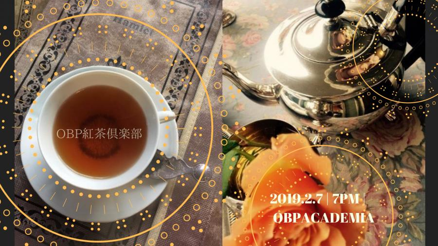 媚薬のお話と夜の紅茶 〜ヴァレンタインに寄せて〜【OBP紅茶倶楽部】