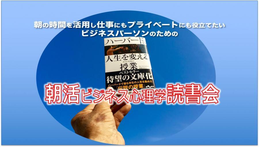【朝活】心理学ワークショップ読書会(4月)