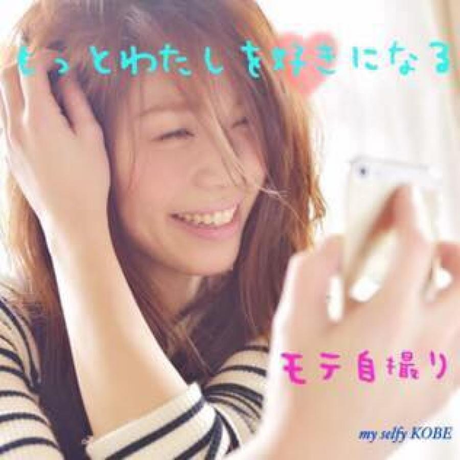 人生を変える笑顔自撮りレッスン(8月)