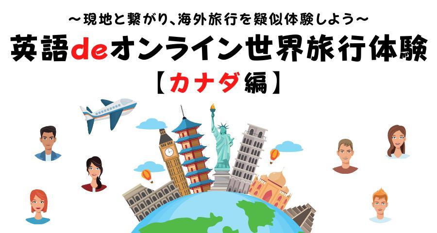 【ZOOM開催】英語deオンライン世界旅行体験【カナダ編】 〜現地と繋がり、海外旅行を疑似体験しよう〜