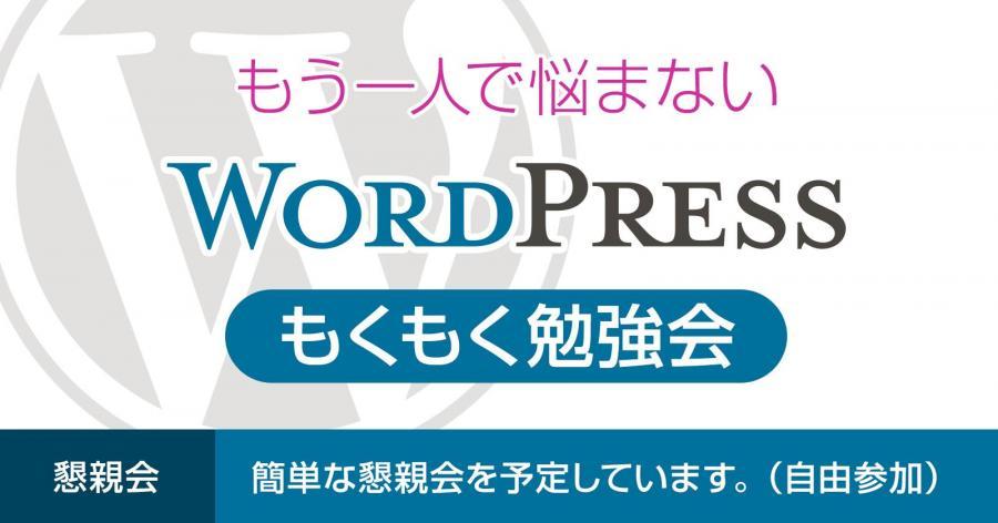 OBP WordPressもくもく勉強会 第1回