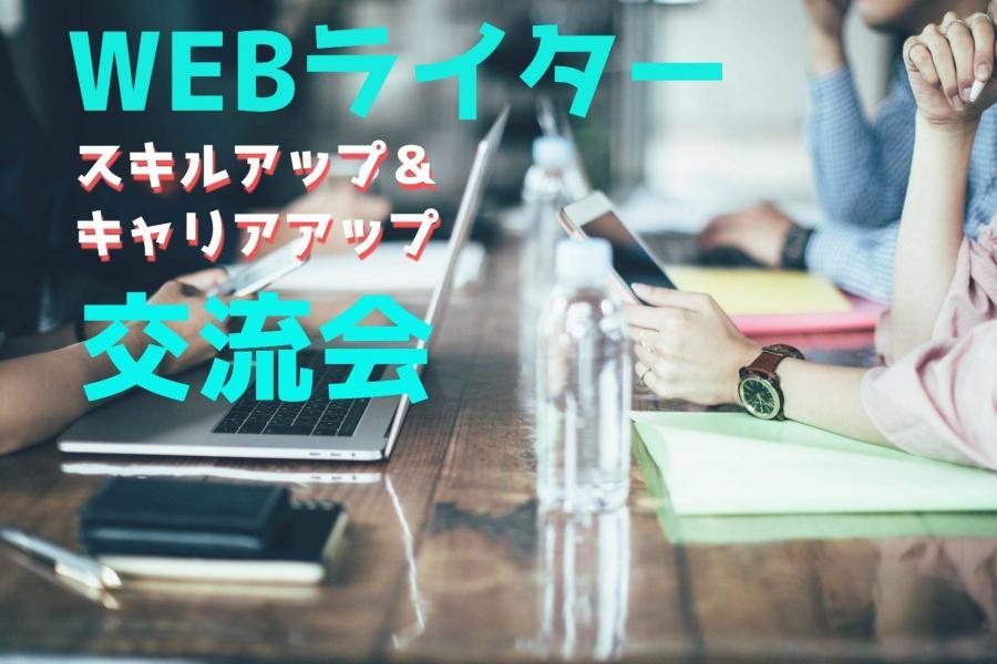 WEBライター スキルアップ&キャリアアップ交流会